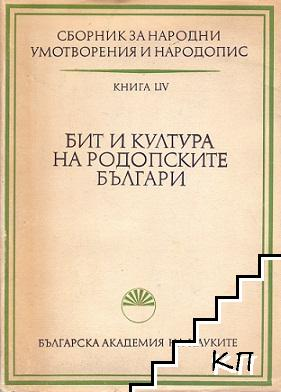 Бит и култура на родопските българи