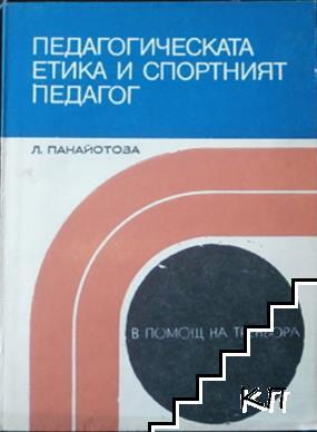 Педагогическата етика и спортният педагог