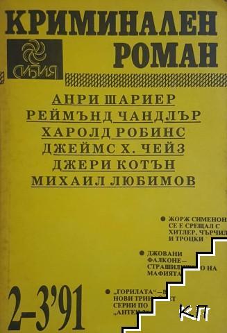 Криминален роман. Бр. 2-3 / 1991