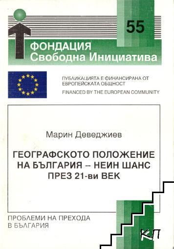 Географското положение на България - неин шанс през 21-ви век