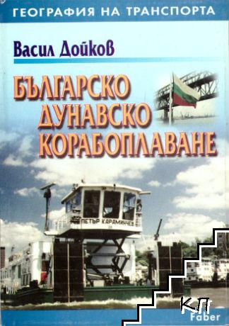 Българско дунавско корабоплаване