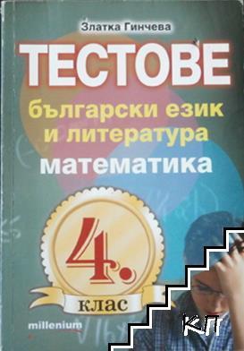 Тестове: Български език и литература, математика за 4. клас
