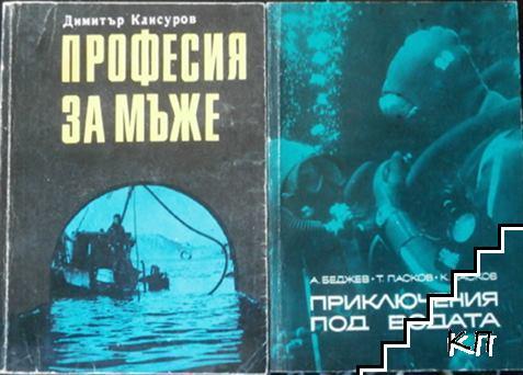 Професия за мъже / Приключения под водата