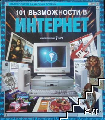 101 възможности в интернет