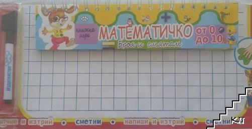 Математичко: Броя и смятам от 0 до 10