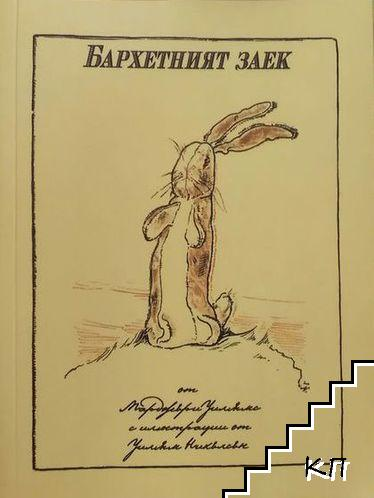 Бархетният заек