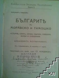 Българите въ Моравско и Тимошко
