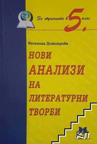 Нови анализи на литературни творби за 5. клас