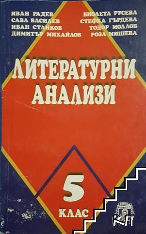 Литературни анализи за 5. клас