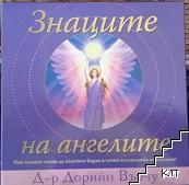 Знаците на ангелите