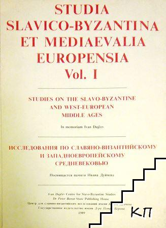 Studies on the Slavo-Byzantine and West-European Middle Ages / Исследования по Славяно-византийскому и Западноевропейскому средневековью