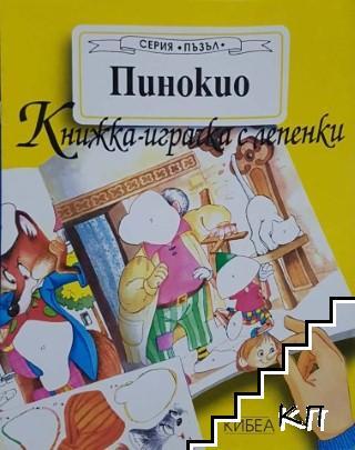 Пинокио