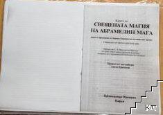 Книга за свещената магия на Абрамелин Мага, както е предаде от Авраам Евреина на неговия син Ламех