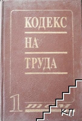 Кодекс на труда. Том 1