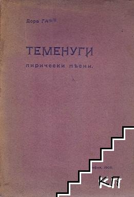 Теменуги