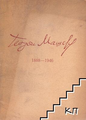 Георги Машев 1888-1946. Посмъртна изложба
