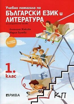 Учебно помагало по български език и литература за избираемите часове за 1. клас