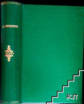 Byzantica minora / История и метафизика / Механика срещу символика / Истината според учението на Анселм от Кентърбъри