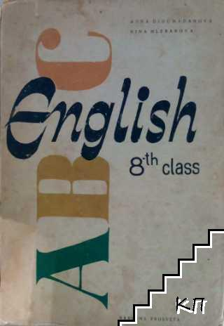 English for the 8-th class