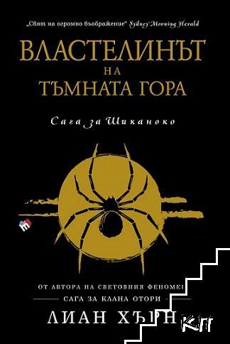 Сага за Шиканоко. Книга 2: Властелинът на тъмната гора