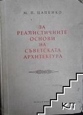 За реалистичните основи на съветската архитектура