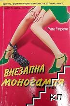 Внезапна моногамия