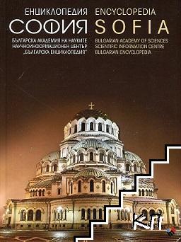 Енциклопедия София