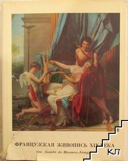 Французская живопись XIX века: От Давида до Фантен-Латура