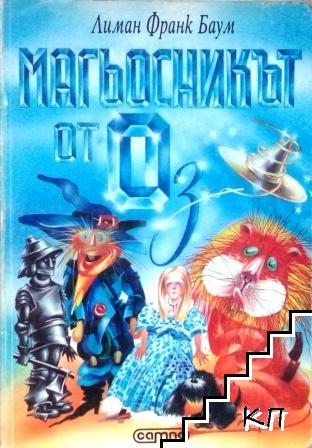 Магьосникът от Оз