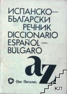 Испанско-български речник / Diccionario español-bŭlgaro