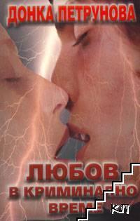 Любов в криминално време