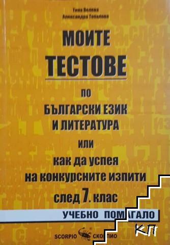 Моите тестове по български език и литература, или как да успея на конкурсните изпити след 7. клас