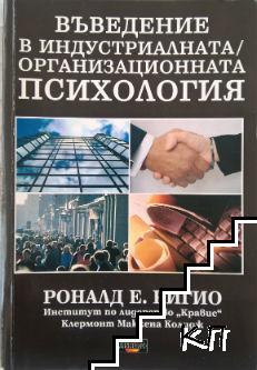Въведение в индустриалната/организационната психология