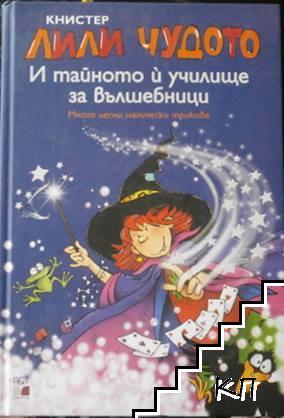 Лили Чудото и тайното и училище за вълшебници
