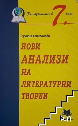 Нови анализи на литературни творби за 7. клас