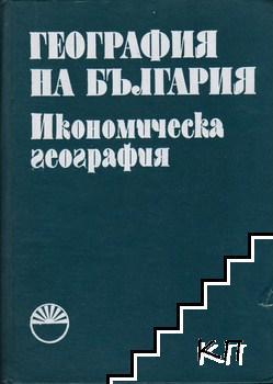 География на България в три тома. Том 2: Икономическа география