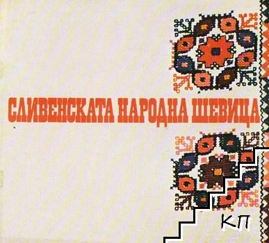 Сливенската народна шевица