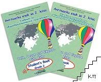 Talk, Learn and Explore with Echo. Учебник и учебна тетрадка по английски език за 2. клас