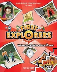 First Explorers. Ниво 2. Учебник по английски език за 2. клас + учебна тетрадка