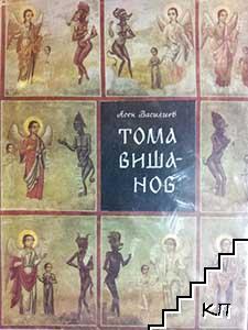 Тома Вишанов-Молера