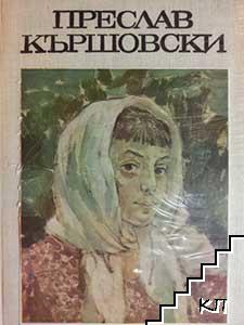 Преслав Кършовски
