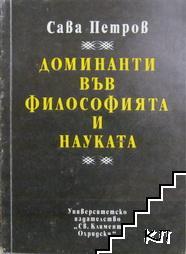 Доминанти във философията и науката