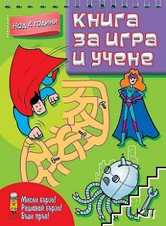 Книга за игра и учене. Над 4 години