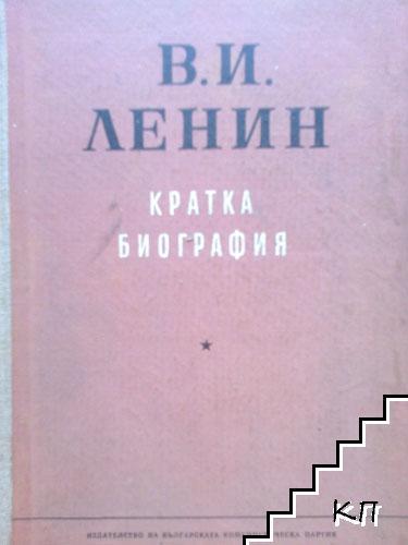 В. И. Ленин. Кратка биография