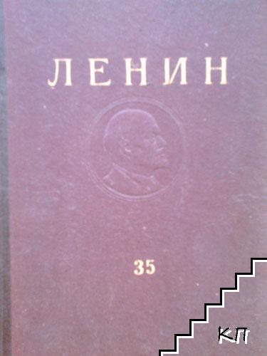 Съчинения. Том 35: Април 1912-декември 1922
