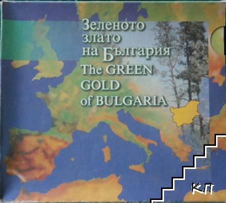 Зеленото злато на България