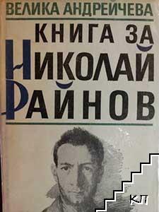 Книга за Николай Райнов ..