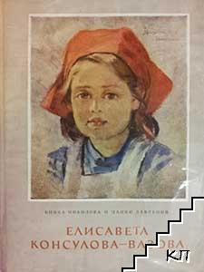 Елисавета Консулова-Вазова