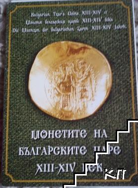 Монетите на българските царе XIII-XIV век