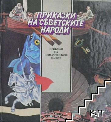 Приказки на съветските народи: Приказки на прибалтийските народи